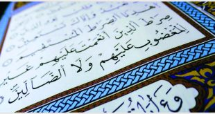 seputar tulisan mushaf al-quran