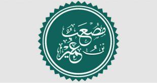 kisah mushab bin umair duta islam